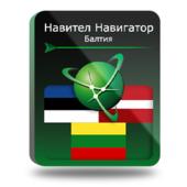 Навител Навигатор с пакетом карт Балтия (Литва, Латвия, Эстония)