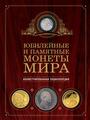 """Ларин-Подольский И.А. """"Юбилейные и памятные монеты мира"""""""