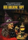 """Гофман Э.Т.А. """"Гофман Э.Т.А. Der Goldene Topf / Золотой горшок"""""""