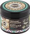 Скраб для ног Planeta Organica Organic Macadamia