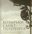 Козырьки Санкт-Петербурга: фотоальбом