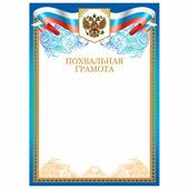 "Грамота ""Похвальная"" BRAUBERG А4, мелованный картон, бронза, синяя 128339"
