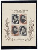 1949 год 150 лет со дня рождения А.С. Пушкина (1799-1837) Блок Чистый XY0056