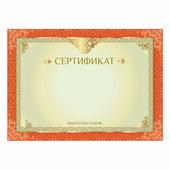 Сертификат А4 BRAUBERG горизонтальный бланк №1, мелованный картон, конгрев, тиснение фольгой 128374