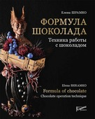 "Шрамко Е. ""Формула шоколада Техника работы с шоколадом Formula of chocolate Chocolate operation technique"""