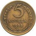 Монета 5 копеек 1955 A032332
