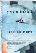 """Нова Улья """"Чувство моря"""""""