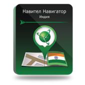 Navitel Навител Навигатор. Индия (NNIND)