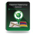 Navitel Навител Навигатор. Армения (NNARM)