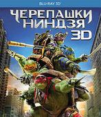 Blu-ray. Черепашки-ниндзя 3D