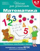 """Гаврина С. Е. """"Математика. 6-7 лет. Проверяем готовность к школе. (ФГОС)"""""""