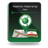 Navitel Навител Навигатор. Иран (NNIRN)
