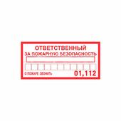 """Наклейка информационный знак Rexant """"Ответственный за пожарную безопасность"""" 100х200 мм, 5 шт {56-0012}"""