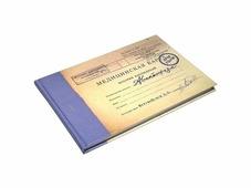 Блокнот 100 листов Эврика