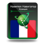 Navitel Навител Навигатор. Франция (Франция/Монако) (NNFRA)