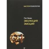 Питер Эволюция эмоций. Экман П., К28042