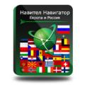 Навител Навигатор с пакетом карт Европа + Россия