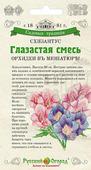 Схизантус Глазастая смесь - Цветы однолетние