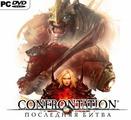 Цифровой код Focus Home Interactive Confrontation (PC)