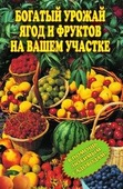 """Муртазина И.А. """"Богатый урожай ягод и фруктов на вашем участке. В помощь любимым садоводам"""""""