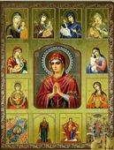 Иконы Соборов святых. Размер (см): 9х10,5. Собор Богородичных икон (Многочастная икона Пресвятой Богородицы)
