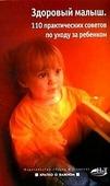 """Бердникова Ю., Щукина Т. """"Здоровый малыш. 110 практических советов по уходу за ребенком"""""""
