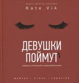 """Вик К. """"Девушки поймут Секреты успешной и красивой жизни Мейкап Стиль Характер"""""""