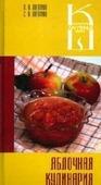 """Лагутина Лидия, Лагутина Светлана """"Яблочная кулинария: Сборник кулинарных рецептов"""""""