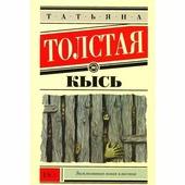 """Толстая Татьяна Никитична """"Кысь"""""""