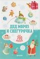 "Кухтина М. (худ.) ""Дед Мороз и Снегурочка Более 700 наклеек"""