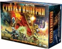 Сумерки Империи. 4-е издание / Twilight Imperium 4th Edition