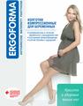 Колготки компрессионные Ergoforma для беременных 1 класса компрессии, коричневые 113 (р. 5)