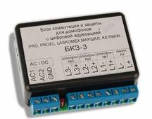 Блок БКЗ-3 для домофонов