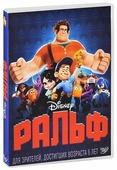 DVD. Ральф (региональное издание)