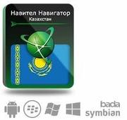 Право на использование (электронный ключ) Navitel Навител Навигатор с пакетом карт Республика Казахстан