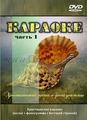 Караоке. Христианские песни и фонограммы. Часть 1 - 1 DVD
