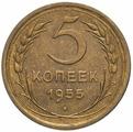 Монета 5 копеек 1955 остатки штемпельного блеска A032331