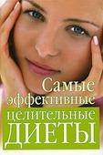"""И. А. Михайлова """"Самые эффективные целительные диеты"""""""