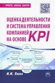 """Панов М.М. """"Оценка деятельности и система управления компанией на основе KPI"""""""