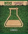Мартек Тетрадь 48л. Эко-Химия , А5 клетка