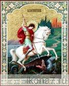 Георгий Победоносец (рукописная икона). Серия: ИК, Размер (см): 40х50 (Георгий)