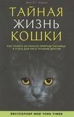"""Брэдшоу Дж. """"Тайная жизнь кошки Как понять истинную природу питомца и стать для него лучшим другом"""""""