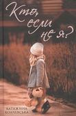 """Колчевська К. """"Кто если не я"""""""