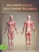 """Буканова Ю. (пер.) """"Большой атлас анатомии человека"""""""