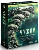 Blu-ray. Чужой. Коллекция 6 фильмов (количество Blu-ray: 10)