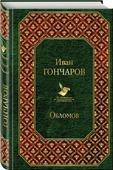 """Гончаров Иван Александрович """"Обломов"""""""