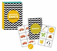 Дорожное бинго (набор из 34 карточек)
