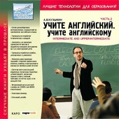 Учите английский. Учите английскому. Ч.2 Intermediate and Upper-Intermediate