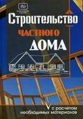 """О. К. Костко """"Строительство частного дома с расчетом необходимых материалов"""""""