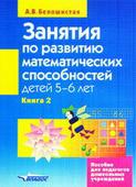 """Белошистая Анна """"Занятия по развитию математ. способностей детей 5-6лет:Пособие для педаг. дошк. учр. В 2 кн. Кн. 2"""""""